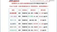 2015年北京大学中西医结合临床专业(基础医学院)考研招生信息