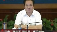 广东:不断提升政法机关社会管理和创新水平20110517 广东新闻联播