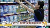 疾控中心:雀巢婴儿辅食含砷未超中国标准 110417 第一时间