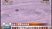 日本發生8.9級地震直播18 東方衛視正在直播