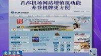 首都机场网站增值机功能办登机牌更方便 110710 北京您早