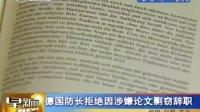 德国防长拒绝因涉嫌论文剽窃辞职 110219 早新闻
