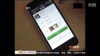 女子网上买到假手机 退货被要求陪睡