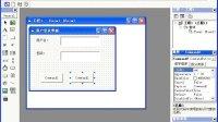 Visual Basic_自我手册_第三章-界面设计_02程序登录界面