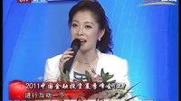 2011中国金融投资夏季峰会(上)