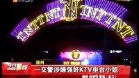 温州-一交警涉嫌强奸KTV坐台小姐 110217 今日一线
