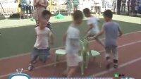 视频: 西安万国幼儿园 抢凳子游戏