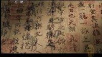 汉字五千年之翰墨情怀 131112