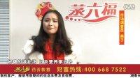 蒸六福(www.zlf88.com)