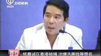 杨嘉诚在香港被捕 涉嫌洗黑钱等罪名 110630 体育速递