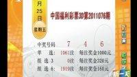 3月25日中国福利彩票3D:第2011076期开奖号码 7 4 6 [新一天]