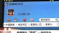 """视频: 色情网址""""借壳""""QQ游戏平台 110404 民生大视野"""