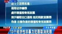 13个经济性非暴力犯罪取消死罪 110501  早安江苏