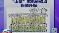 山寨家电维修点伪装升级  110509 北京您早