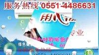 """安徽;合肥夏普空调售后维修电话4486631""""(官)(网)(专‖业)移机)维修"""