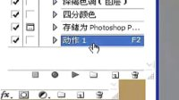 6月12日若飞老师讲授PS精美图文制作《富贵花开》