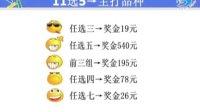 视频: 11选5投注杀号技巧,www.shiyixuanwu.com