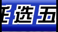 视频: 广东体彩11选5加奖1200万元