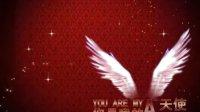 你是我的天使 电子相册制作 flash电子相册 时尚