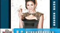 黄奕 澳门国际电影节最佳女主角 111212 影视风云榜