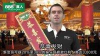 视频: 羅尼奧沙利文, 888真人, 新年快樂