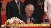 北京师范大学与美国国家地理学会签署合作谅解备忘录