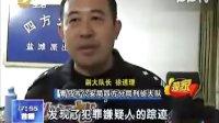 """明升m88优惠红利一男子被抓时喊三声""""我不要脸""""-http:www.mingsheng88s.com"""