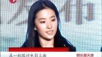 """《鸿门宴》官网启动 八阿哥穿越成""""楚霸王"""" 111018 娱乐星天地"""