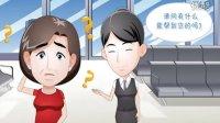<<防诈骗>>第2集-广州动漫公司 广州动画公司 广州广告公司
