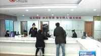 """贵州新闻联播20131115贵阳云岩公安:""""送证上门""""服务群众"""