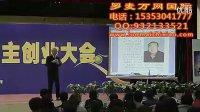 视频: 罗麦4月15日西安会议 罗麦万网国际QQ932133521
