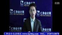 北京会计职称培训 仁和会计中级会计职称班