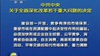 中共中央关于全面深化改革若干重大问题的决定 131115
