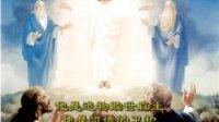 视频: 天主教歌曲--【人人都应知道】-- 视频-- 哈尔滨-木兰东兴教会单身董涛QQ924726367