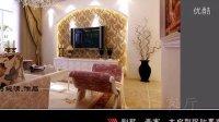 专业家装设计家居装修设计客厅设计视频【十五】天元一品装饰