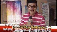 【世界旅游小姐】 湘潭赛区率先启动