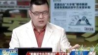 """芜湖出台""""大手笔""""楼市新政 买房免契税还按平方米发补贴 120210 早安江苏"""