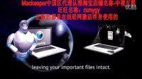 视频: 正版MacKeeper中国区总代理销售mackeeper激活码 苹果mac专用