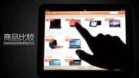 新蛋商城iPad客户端 演示——[新蛋产品]