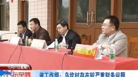 省工作组:乌坎村存在较严重财务问题 111231 广东早晨