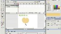 FLASH动画教程20绘制跳动的心
