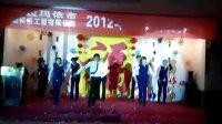 视频: 祥福通讯公司跨年演唱会