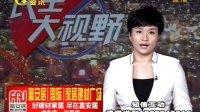 记者调查 广东近海多种海鲜重金属超标 南宁市场未受波及111012 民生大视野