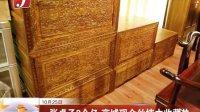一张桌子3个亿 京城现金丝楠木收藏热