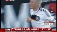 """视频: 欧洲杯分组抽签 命运抽出""""死亡之组""""[天天体育]"""