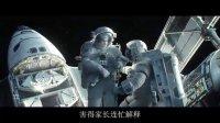 电影公嗨课131118:《地心引力》观片技术指南