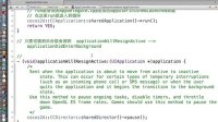 千锋Cocos2D-X游戏视频教程-捕鱼达人-第09讲-Cocos2D-X暂停恢复生命周期