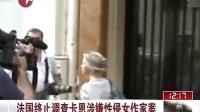 法国终止调查卡恩涉嫌性侵女作家案[东方午新闻]