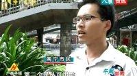 """南宁 手机实名制一年 名副其实还是名""""负""""其实? 20110926 午间新闻"""