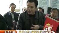青海经视《福彩天天乐》11月22日节目